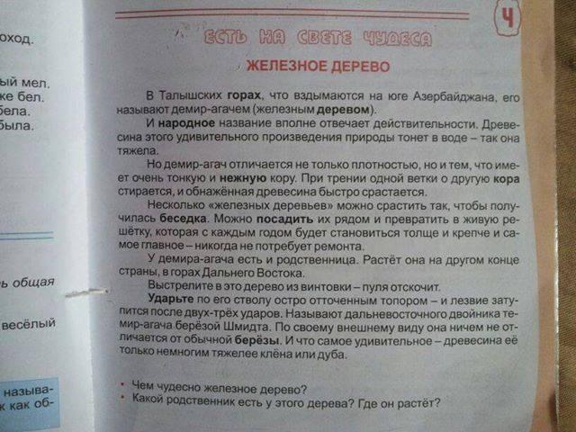решебник по чеченскому языку 7 класс янгульбаев